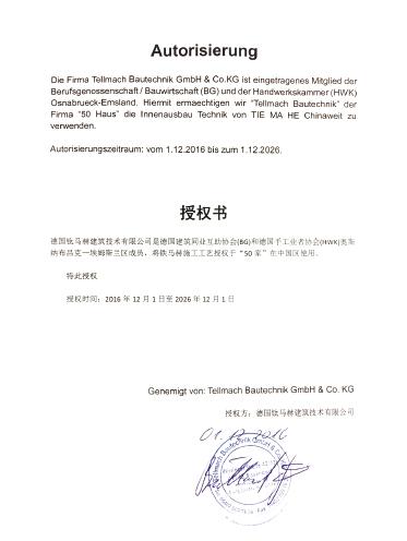 德国钛马赫公司授权书