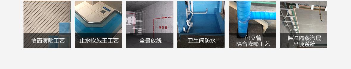 墙面薄贴工艺 止水坎施工工艺 全景放线 卫生间防水 包立管隔音降噪工艺 保温隔蒸汽层吊顶系统