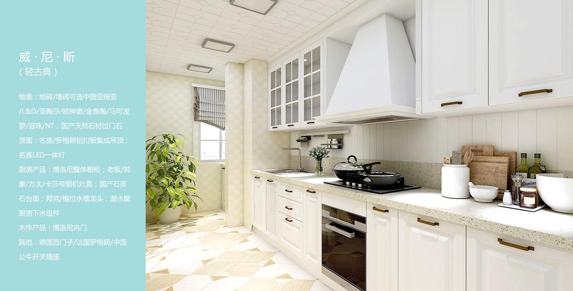 5系全案家装 威尼斯(轻古典) 厨房