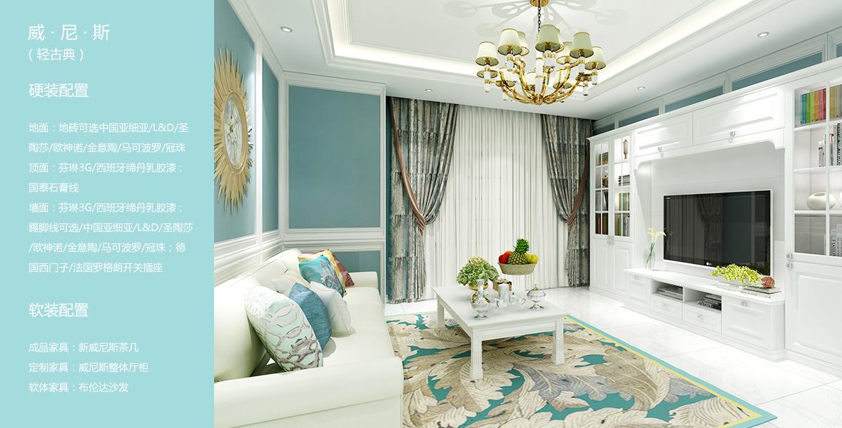 5系全案家装 威尼斯(轻古典) 客厅