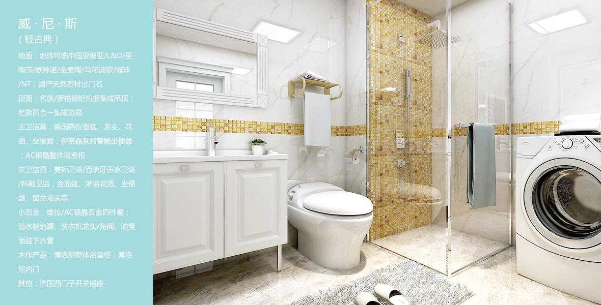 5系全案家装 威尼斯(轻古典) 卫生间