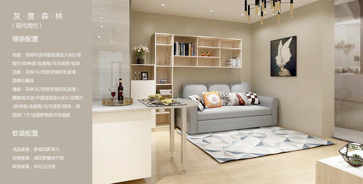 5系全案家装 灰度森林(现代简约)客厅