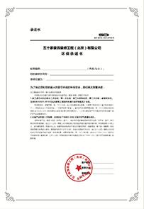 环保承诺写入合同书